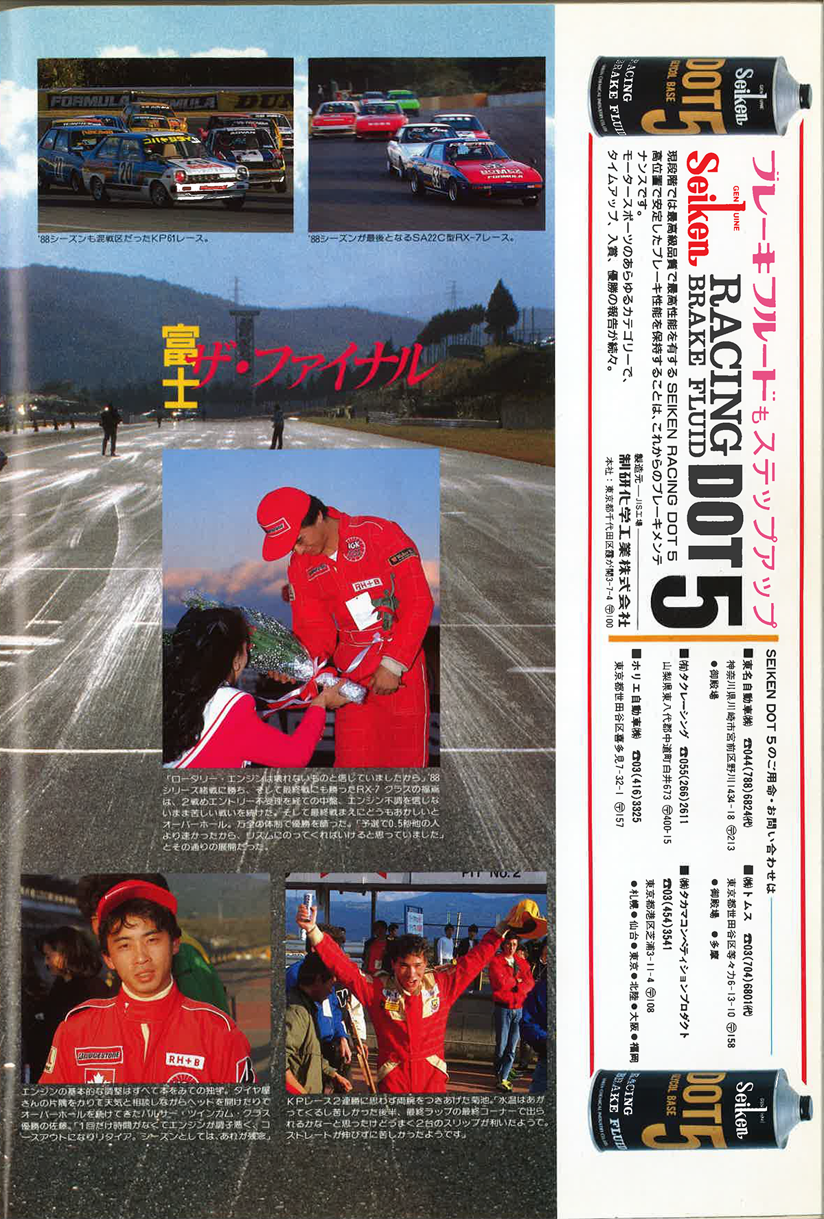 富士フレッシュマンレース